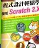 二手書R2YB 2016年1月初版《程式設計輕鬆學-使用Scratch 2.X