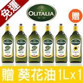 【 Olitalia 奧利塔 】純橄欖油1Lx5瓶 贈葵花油1Lx1瓶(無禮盒)