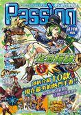 Passion電玩綜合情報誌 試刊號(1)