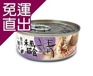 靖特級貓罐 鮪魚+米+鯛魚80公克x24罐【免運直出】