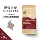哥倫比亞多利馬鬥雞莊園西妲新品種蜜處理1800米-蘋果酒批次(400g)|咖啡綠.特品
