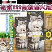 【培菓平價寵物網】紐頓nutram《無穀全能-貓 火雞配方T22》6.8kg送貓零食一包
