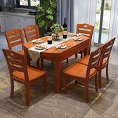 實木餐桌 長方形伸縮圓桌小戶型飯桌4人6人可收縮家用 餐桌椅組合 MKS小宅女