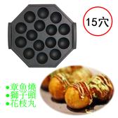 日本鑄鐵烤盤南部鐵器【鳯文堂 鑄鐵章魚燒烤盤15穴】電磁爐OK