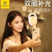 補光燈帶手機鏡頭廣角微距蘋果x專業攝像頭外置自拍神氣網紅拍照直播神器棒人像led手持桿 電購3C