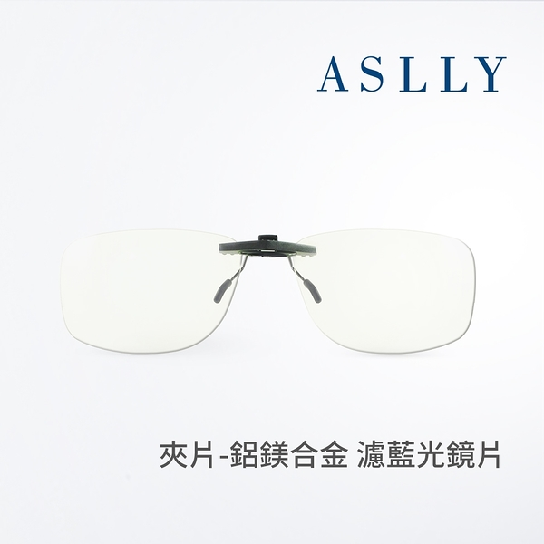 透明夾式濾藍光眼鏡/鋁鎂合金夾頭/近視族必備-ASLLY濾藍光眼鏡-白日光冕