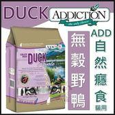 *WANG*【贈ADD貓用主食罐*2】Addiction自然癮食《無穀野鴨貓寵食》貓糧-1.8kg