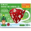 康乃馨 兒童立體口罩 聖誕紅 30入/盒...