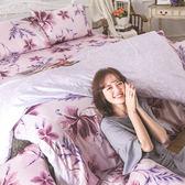 床包 / 雙人【陶醉粉紫】含兩件枕套  AP-60支精梳棉  戀家小舖台灣製AAS201