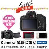 Kamera 專用型 螢幕保護貼 Canon EOS 6D 免裁切 高透光 靜電吸附 超薄抗刮 相機 保護貼 保護膜