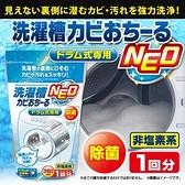 【AIMEDIA艾美迪雅】滾筒洗衣槽專用清潔劑 390ml