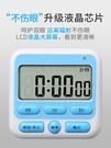 可靜音定時計時器提醒廚房烘焙碼錶學生鬧鐘時間管理番茄鐘倒 育心館