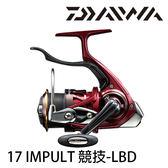漁拓釣具 DAIWA 17 IMPULT 競技-LBD (手剎車捲線器)
