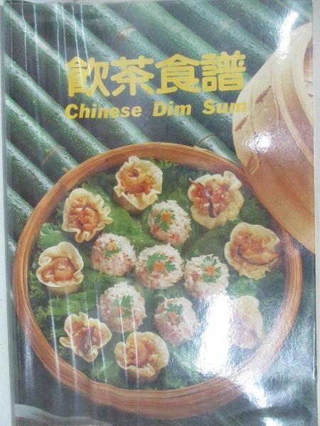 【書寶二手書T1/餐飲_D7S】Chinese Dim Sum飲茶食譜_Wei-Chuan School
