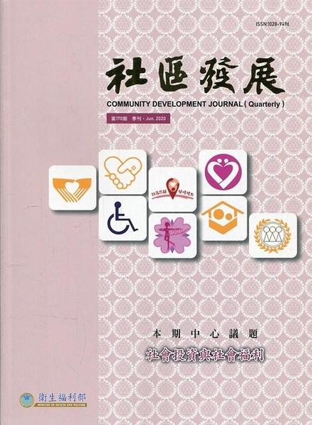 社區發展季刊170期(2020/06)-社會投資與社會福利