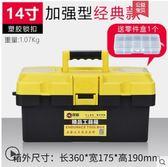 工具箱收納盒家用裝工具收納箱多功能維修大號車載電工五金工具盒