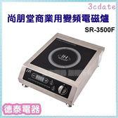 可議價~ 尚朋堂【SR-3500F】商業用220V 變頻電磁爐【德泰電器】