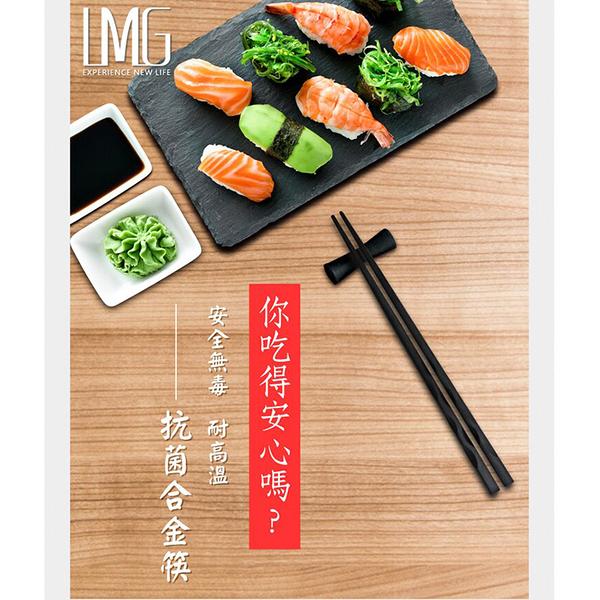 LMG 抗菌尖頭合金筷 24cm (五雙入)