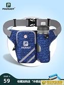 水壺包 PAUKAOT跑步腰包帶水壺大容量運動手機腰包登山馬拉松多功能男女 向日葵