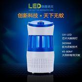 LED滅蚊燈家用 室內無輻射靜音去蚊子滅蚊神器 強力驅蚊器一掃光 全館免運
