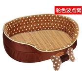 寵物蝸可拆洗室內狗狗夏天涼窩寵物用品狗屋夏季小型中型大型犬狗床 法布蕾輕時尚iao