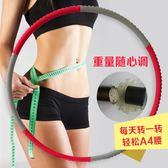呼啦圈 一件代發不銹鋼可拆卸泡棉呼啦圈瘦腰收腹女式成人加重呼拉圈健身 卡菲婭