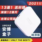 2021 安博盒子 PRO MAX UBOX8 純淨越獄版 電視盒 機上盒 好禮13選1 看謎片首選 原廠安心保固一年 6K畫質