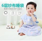 寶寶分腿紗布睡袋嬰兒薄款兒童防踢被四季通用薄棉夏天   提拉米蘇