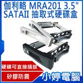 """【限期3期零利率】全新 伽利略 MRA201 3.5"""" SATAII 35A-U2S 抽取式硬碟盒"""