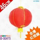 A1394_18吋金邊紅燈籠#燈籠#冬瓜#長#圓#日式#寫字#有字#營業用#訂製#客製