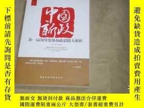 二手書博民逛書店罕見中國新政--新一屆領導集體執政思路大解析Y5676 孫力 國