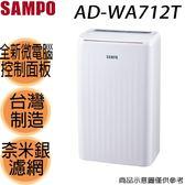 限量【聲寶SAMPO】2.5L水箱 空氣清淨除濕機 AD-WB712T 免運費