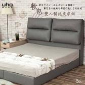 【UHO】雷傑-靠枕式5尺雙人貓抓皮二件組(床頭片+床底)淺灰