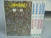 【書寶二手書T8/少年童書_QAE】光復科學圖健-數形_自然科實驗_課外研究等_共5本合售_附殼