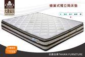 【大漢家具網路商城】6尺蜂巢式獨立筒床墊 不含甲醛 通過歐洲品質認證
