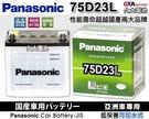【久大電池】 日本 國際牌 Panasonic 汽車電瓶 汽車電池 75D23L 性能壽命超越國產兩大品牌