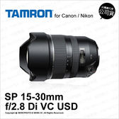Tamron 騰龍 15-30mm F2.8 Di VC USD A012 俊毅公司貨 FOR C/N★24期免運★三年保固 薪創數位