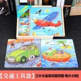 兒童木質盒裝拼圖玩具
