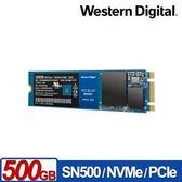 【綠蔭-免運】WD 藍標 SN500 500GB NVMe PCIe SSD固態硬碟
