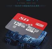 記憶卡高速手機記憶卡64g通用儲存卡sd卡128g行車記錄儀專走心小賣場