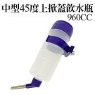 金德恩 美國製造 LIXIT 中型寵物45度鋼棒上掀蓋飲水瓶960cc/附水瓶夾環片組