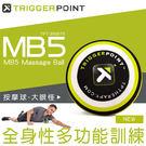 【J Sport】[Trigger point]MB5Massage Ball 按摩球-大眼怪[大直徑按摩球]