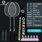兩隻裝羽毛球拍雙拍耐用型超輕碳素成人耐打單訓練進攻套裝全品牌【小桃子】