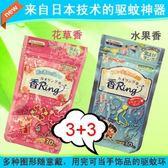 日本金島KINCHO多造型驅蚊蟲環 花香(粉紅)(30片*3)+果香(藍色)(30片
