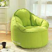 榻榻米懶人沙發單人沙發椅創意禮物電腦沙發床電腦懶人椅 YDL