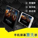 放大器放大器蘋果安卓手機通用高清屏幕放大器折疊支架3D追劇看片神器防疲勞優尚良品