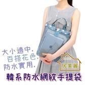 【居美麗】手提洗漱網袋 中尺寸 時尚簡約單肩網眼購物包 洗漱包 購物袋