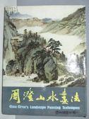 【書寶二手書T8/藝術_PHB】周澄山水畫法_1983年