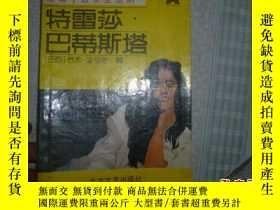 二手書博民逛書店罕見特蕾莎巴蒂斯塔Y22983 北方文藝出版社 出版1988