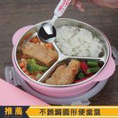 304不銹鋼圓形飯盒 分格中小學生便當盒分隔兒童餐盤1層密封韓國   夢曼森居家